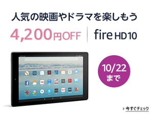 【10/22まで】Fire HD 10 32GB、Fire HD 10 64GBが4,200円OFF 今すぐチェック→
