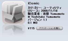 【iPhone_App】 iComic 1.1キター=i-FunBox & DiskAidで高速転送可