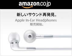 amazon-in-ear