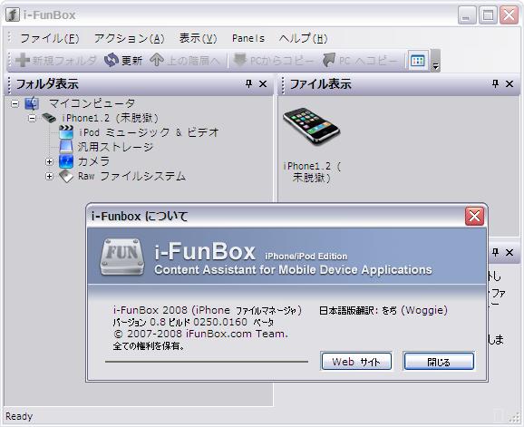 i-funbox08250160