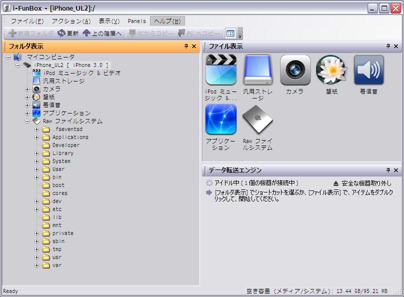 iFunBox_30JB