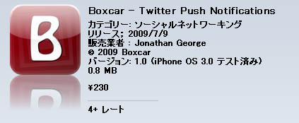 iTunesでBoxcarの詳細を表示