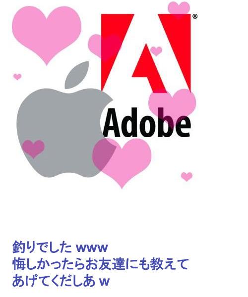 【4/1釣り堀り跡地】AppleがAdobeと和解か。iPhone OS 4.0でFlash 10.5を搭載。iTunes上からAdobe Flashy Marketへのアクセスが可能に
