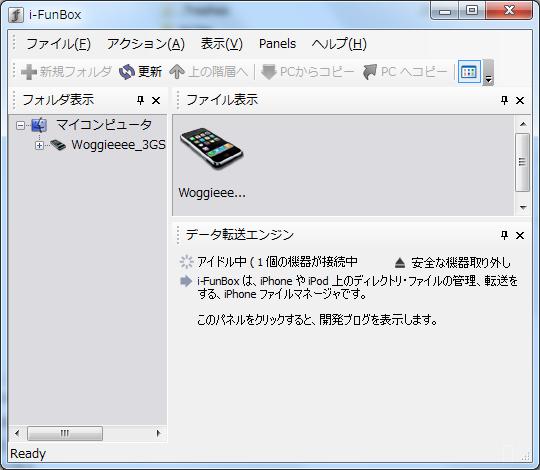 【iPhone】 iTunes 9.1でi-FunBoxの動作に問題