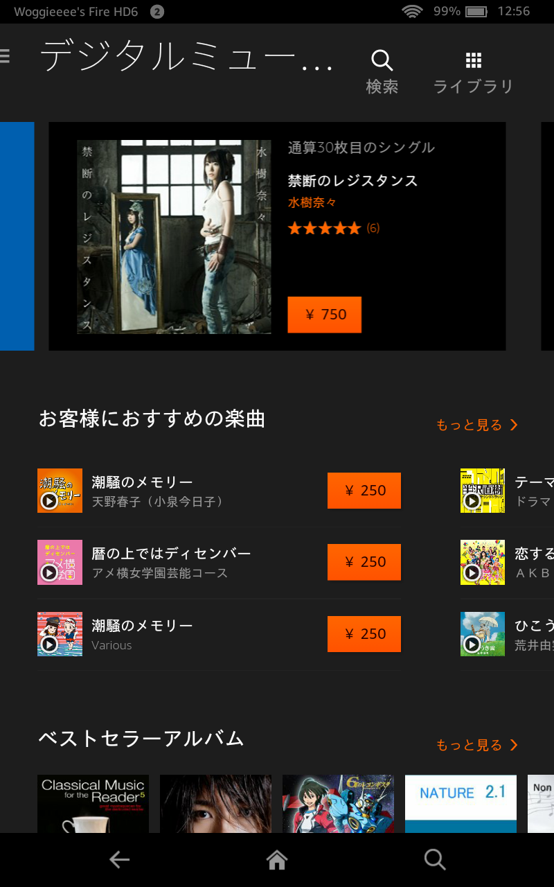 Screenshot_2014-10-20-12-56-25