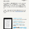 Kindle Paperwhite (2013) 発表・仕様比較など