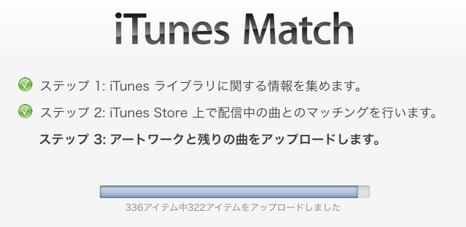 意外な方法で、Music Matchが終わらない件が解決した