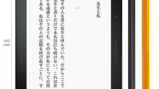 新 Kindle・Kindle Voyage・Fire HD/HDX (2014) 発表 ー 仕様比較