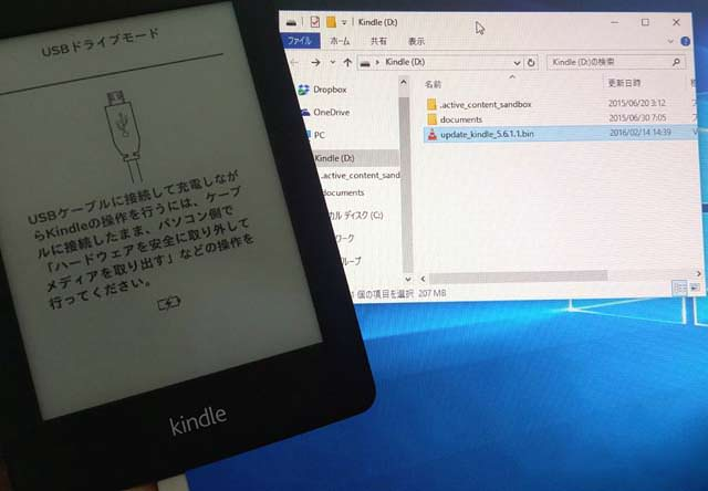 初期型Kindle、FWアップデートしないと3月23日以降ストア接続不能に